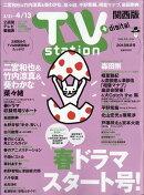 TV station (テレビステーション) 関西版 2018年 3/31号 [雑誌]