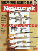 Newsweek (ニューズウィーク日本版) 2018年 3/13号 [雑誌]