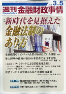 週刊 金融財政事情 2018年 3/5号 [雑誌]