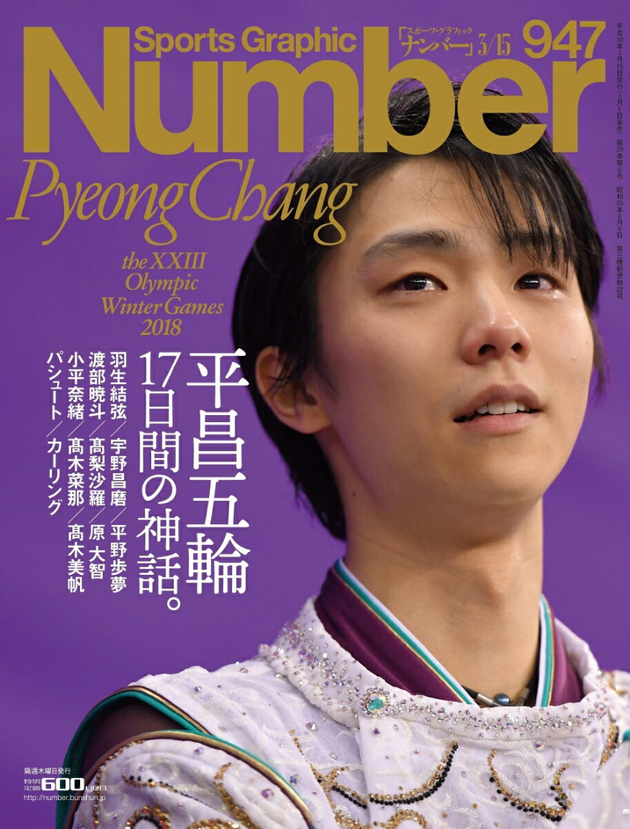 Sports Graphic Number (スポーツ・グラフィック ナンバー) 2018年 3/15号 [雑誌]