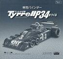 【専用バインダー】週刊Tyrrell P34をつくる 2018年 3/21号 [雑誌]