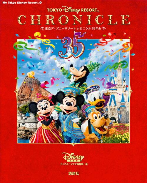 東京ディズニーリゾート クロニクル35年史 (My Tokyo Disney Resort) [ ディズニーファン編集部 ]