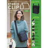 studio CLIP SQUARE SHOULDER BAG BOOK ([バラエティ])