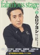 【予約】fabulous stage(ファビュラス・ステージ) Vol.14 (シンコー・ミュージックMOOK)