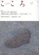 こころ Vol.38