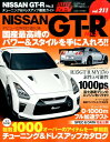 NISSAN GT-R(no.2) (ハイパーレブ*ニューズムック)