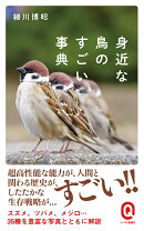 身近な鳥のすごい事典