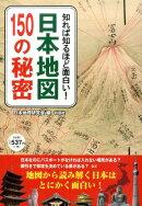 日本地図150の秘密