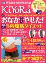 KiYoRa(Vol.1(2017 初夏)) おなかペタンコやせた!5秒腹筋ダイエット (わかさ夢ムック)