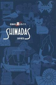 Shimadas新版 日本の島ガイド [ 日本離島センター ]
