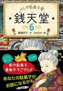 【新作駄菓子募集キャンペーン 応募券付】ふしぎ駄菓子屋 銭天堂6