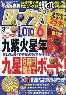 ギャンブル宝典 ロト・ナンバーズ当選倶楽部 2018年 03月号 [雑誌]