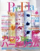 季刊 PreFla (プリ*フラ) 2018年 03月号 [雑誌]