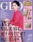 GLOW (グロー) 2018年 03月号 [雑誌]