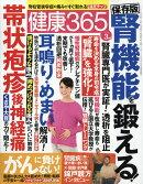 健康365 (ケンコウ サン ロク ゴ) 2018年 03月号 [雑誌]