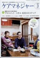 ケアマネージャー 2018年 03月号 [雑誌]