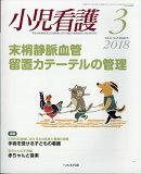 小児看護 2018年 03月号 [雑誌]