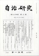 自治研究 2018年 03月号 [雑誌]