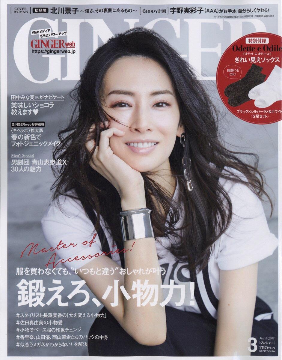 GINGER (ジンジャー) 2018年 03月号 [雑誌]