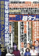 実話BUNKA (ブンカ) 超タブー vol.30 2018年 03月号 [雑誌]