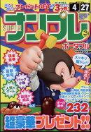 SUPER (スーパー) ナンプレポータブル 2018年 03月号 [雑誌]