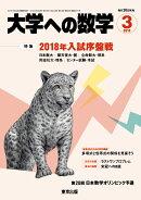 大学への数学 2018年 03月号 [雑誌]