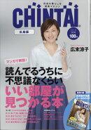 CHINTAI 広島版 2018年 03月号 [雑誌]