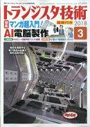 トランジスタ技術 2018年 03月号 [雑誌]
