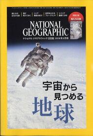 NATIONAL GEOGRAPHIC (ナショナル ジオグラフィック) 日本版 2018年 03月号 [雑誌]