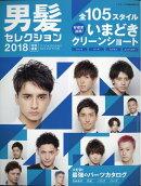 男髪セレクション2018特別編集 2018年 03月号 [雑誌]