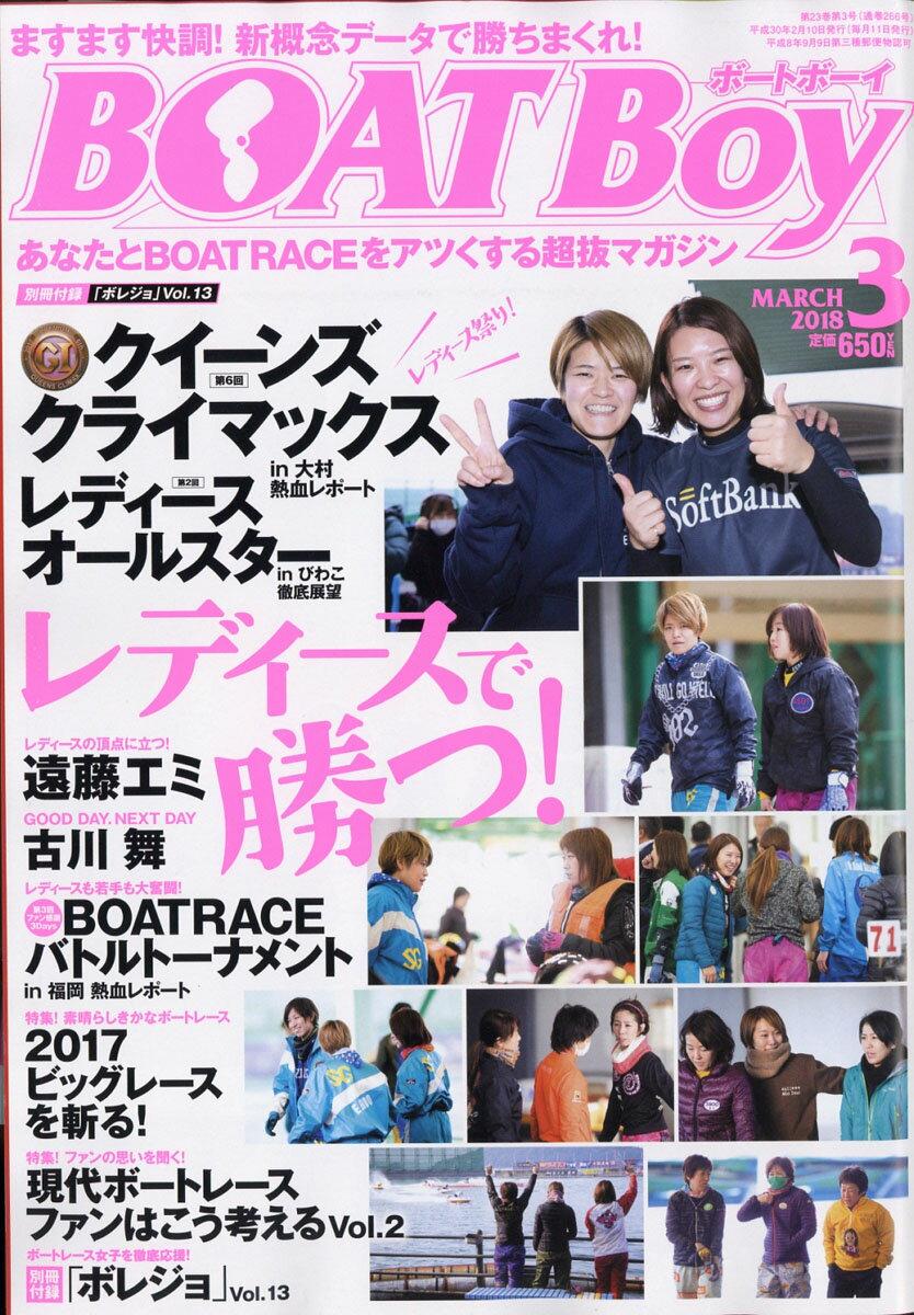 Boat Boy (ボートボーイ) 2018年 03月号 [雑誌]