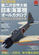 第二次世界大戦日本海軍機オールカタログ 2018年 03月号 [雑誌]