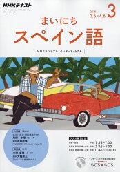 NHK ラジオ まいにちスペイン語 2018年 03月号 [雑誌]