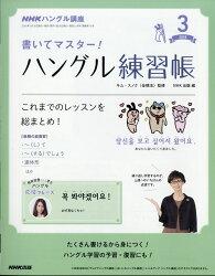 NHK テレビ ハングル講座 書いてマスター!ハングル練習帳 2018年 03月号 [雑誌]