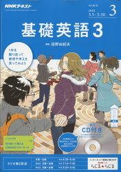 NHK ラジオ 基礎英語3 CD付き 2018年 03月号 [雑誌]