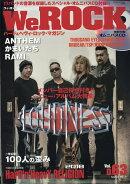 We ROCK (ウィ・ロック) 2018年 03月号 [雑誌]