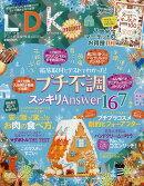 LDK mini 2018年 03月号 [雑誌]