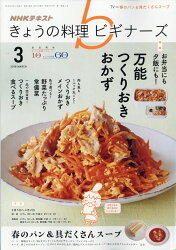 NHK きょうの料理ビギナーズ 2018年 03月号 [雑誌]