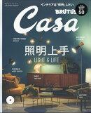 Casa BRUTUS (カーサ・ブルータス) 2018年 03月号 [雑誌]
