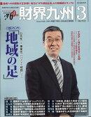 財界九州 2018年 03月号 [雑誌]