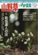 山野草とミニ盆栽 2018年 03月号 [雑誌]