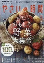 NHK 趣味の園芸 やさいの時間 2018年 03月号 [雑誌]