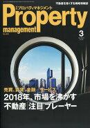 月刊 プロパティマネジメント 2018年 03月号 [雑誌]