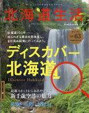 北海道生活 2018年 03月号 [雑誌]