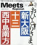 Meets Regional (ミーツ リージョナル) 2018年 03月号 [雑誌]