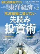 週刊 東洋経済 2018年 3/17号 [雑誌]