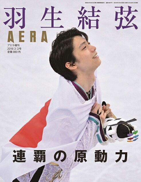 羽生結弦 連覇への原動力 2018年 3/3号 [雑誌]