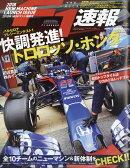 F1 (エフワン) 速報 2018年 3/16号 [雑誌]