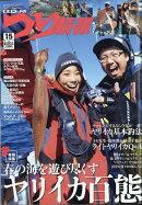 つり情報 2018年 3/15号 [雑誌]
