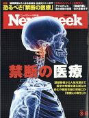 Newsweek (ニューズウィーク日本版) 2018年 3/6号 [雑誌]